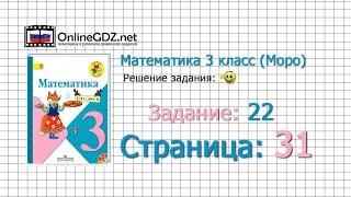 Страница 31 Задание 22 – Математика 3 класс (Моро) Часть 1