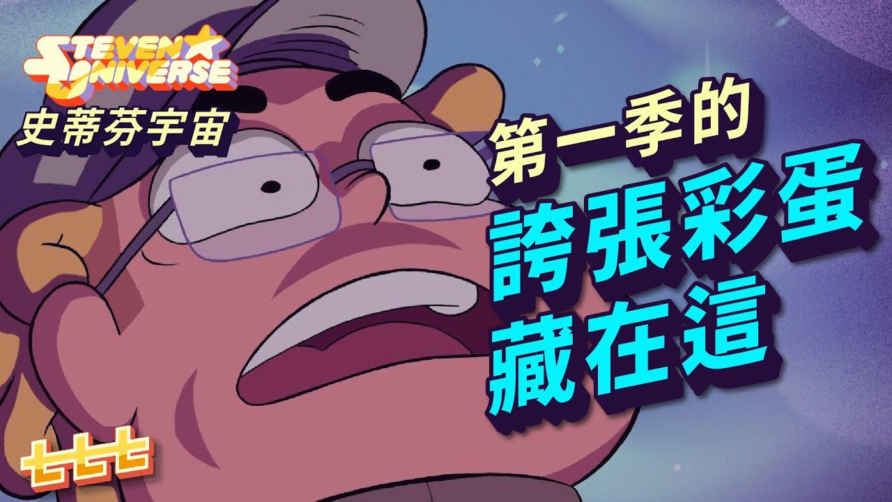 七七討論美式動畫 Steven Universe 第一季的誇張彩蛋藏在這(史帝芬宇宙/神臍小捲毛)