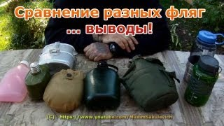 Сравнение фляг (разных Nalgene, GSI, СССР...) оригинал и реплики