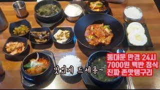 동대문 새벽시장 리얼 맛집! 만경 24시~ 7,000원…
