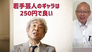 吉本興業会長「新人のギャラは250円でいい」は、正論だよね