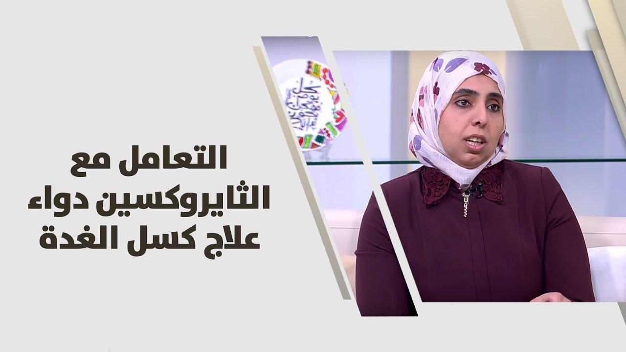 د رولى محمد راشد التعامل مع الثايروكسين دواء علاج كسل الغدة طب وصحة Youtube