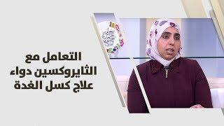 د. رولى محمد راشد - التعامل مع الثايروكسين  دواء علاج كسل الغدة