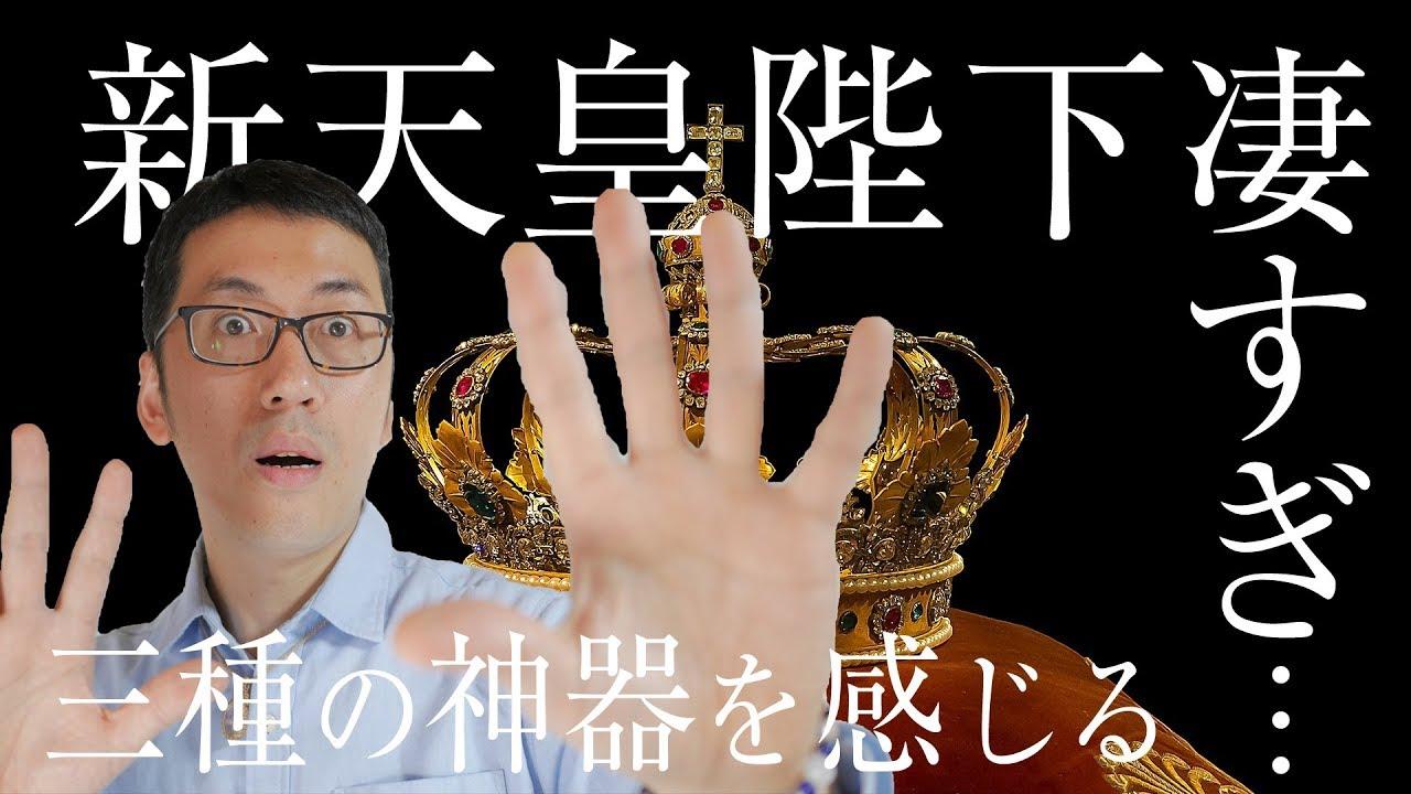 チャクラ #新天皇陛下 #三種の神器