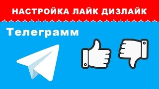 Лайки і дизлайки в Телеграм у постів
