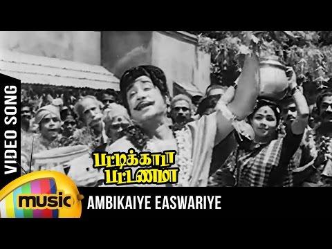 Ambigaye Eswariye Video Song | Pattikada Pattanama Tamil Movie | Sivaji | MSV | TMS | Kannadasan