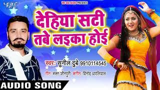 देहिया सटी तबे लइका होइ - Bhouji Ke Tanka Tut Gaile - Sunil Dubey - Bhojpuri Hit Song 2018