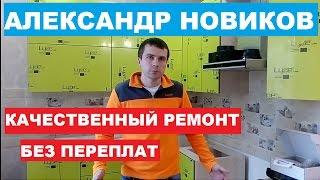 Готовий ремонт в новобудові в Москві. р. Івантєєвка. Ремонт від А. Новікова.