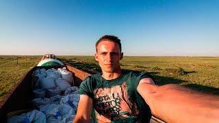 В Дагестан НА ГРУЗОВЫХ ПОЕЗДАХ  Часть 3  Калмыцкие степи