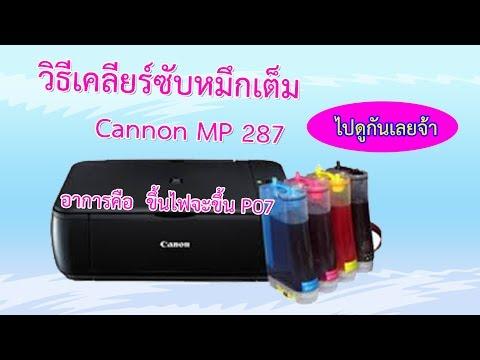 เคลียร์ซับหมึก Cannon MP287 ง่ายๆ ด้วยตัวเอง