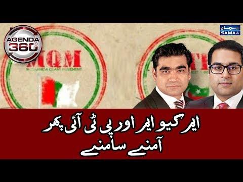 MQM Aur PTI Phir Aamne Samne | Agenda 360 - SAMAA TV - Sep 29, 2018