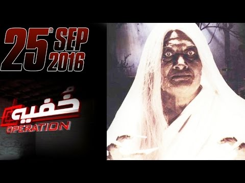 Raat Ki Ajeeb Makhlooq | Khufia Operation | 25 Sept 2016