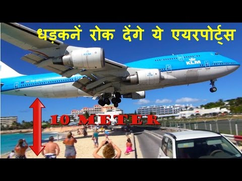 Thumbnail: Dangerous Airports and Runways For Airplanes in the World - Hindi