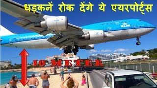 Dangerous Airports and Runways For Airplanes in the World - Hindi