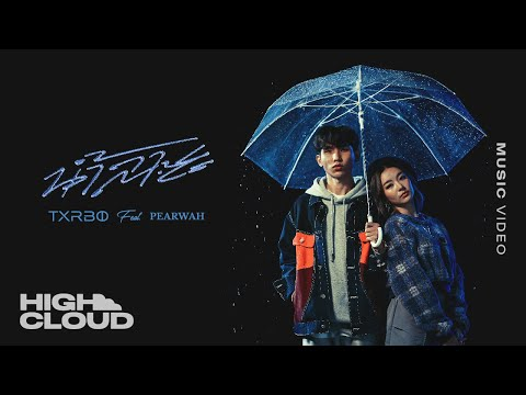 Txrbo Ft. PEARWAH - น้ำลาย (Lie) (Prod. By NINO & Txrbo) [Official MV]