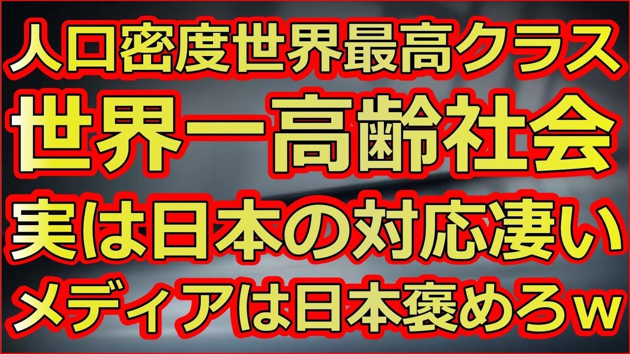 【海外の反応】アメリカのブルームバーグが日本批判も実は日本のコロナ対応が衝撃的に凄い
