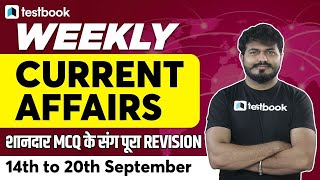Current Affairs Weekly MCQ | 14th to 20th September Current Affairs for SSC MTS, GD, SBI & IBPS screenshot 1