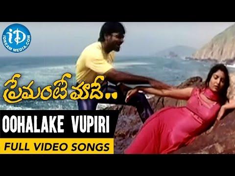 Premante Maade Movie Songs - Oohalake Vupiri Video Song || Vinay Babu, Reena || MM Srilekha