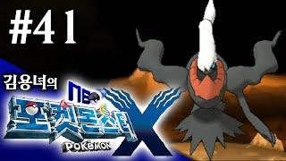 포켓몬스터X NEO버전 하드모드 #41 [챔피언로드-1] 김용녀 실황공략 (Pokemon X NEO)