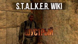 S.T.A.L.K.E.R. WIKI: ШУСТРЫЙ