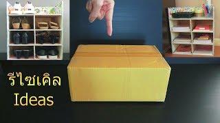 DIY รีไซเคิลจากกล่องกระดาษทำง่ายๆ DIY Cardboard Reuse : How To Recycle Old Cardboard.