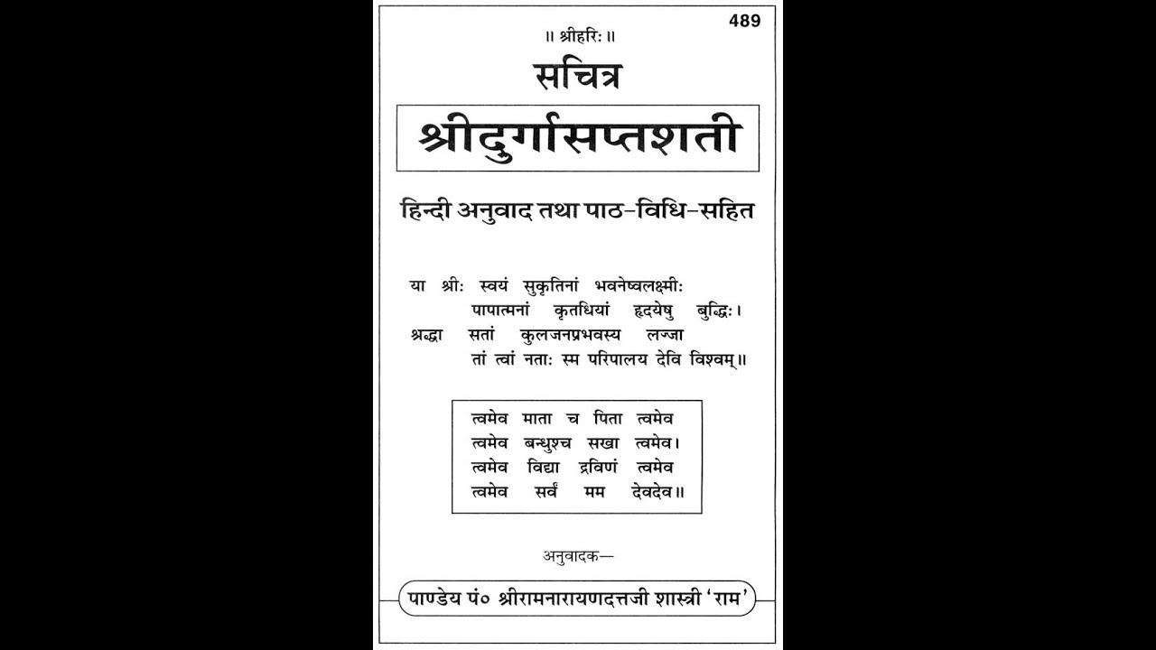 vishwambhari stuti gujarati pdf downloads