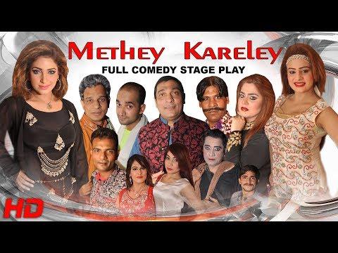METHEY KARELEY (2019 NEW FULL DRAMA) PAKISTANI PUNJABI STAGE DRAMA - HI-TECH MUSIC