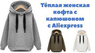 Обзор посылки с Aliexpress: Тёплая женская кофта с капюшоном