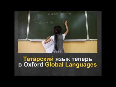 В Oxford Global Languages добавлен татарский язык