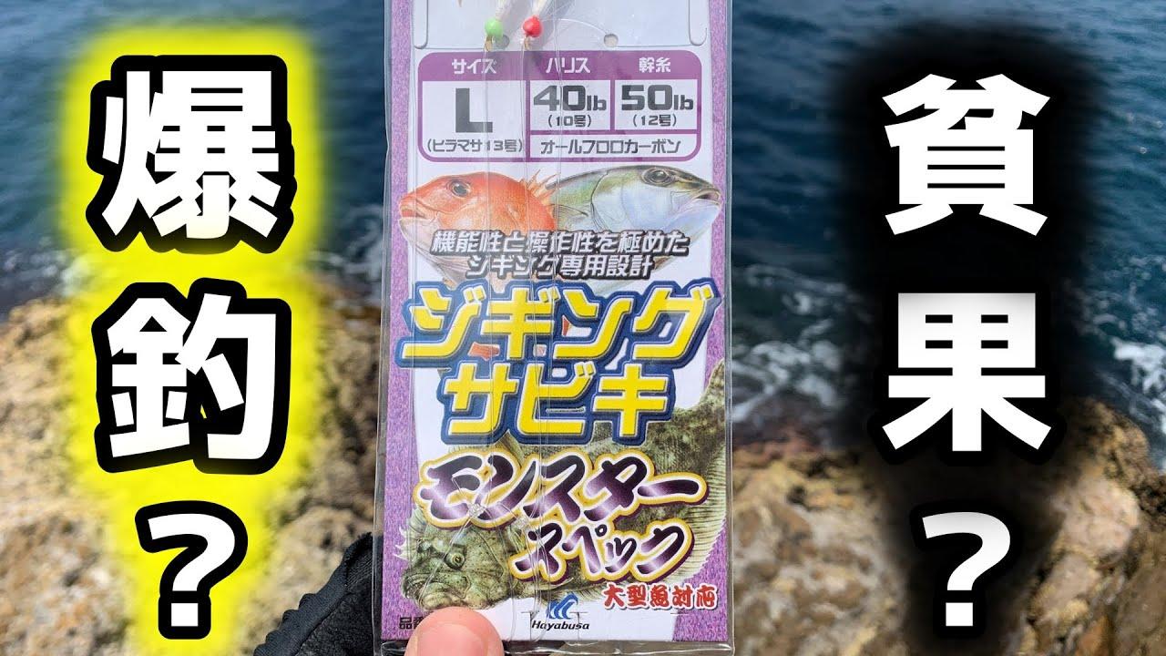 絶好調のガチ磯に大型ジグサビキを持ち込めば青物は大量に釣れるのか?