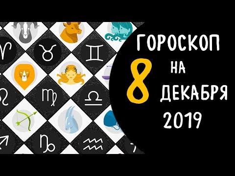 Гороскоп на 8 декабря 2019 для всех знаков зодиака . Гороскоп на сегодня . Знаки зодиака #Астрора