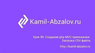 Урок 99. Создание php MVC приложения. Загрузка CSV файла