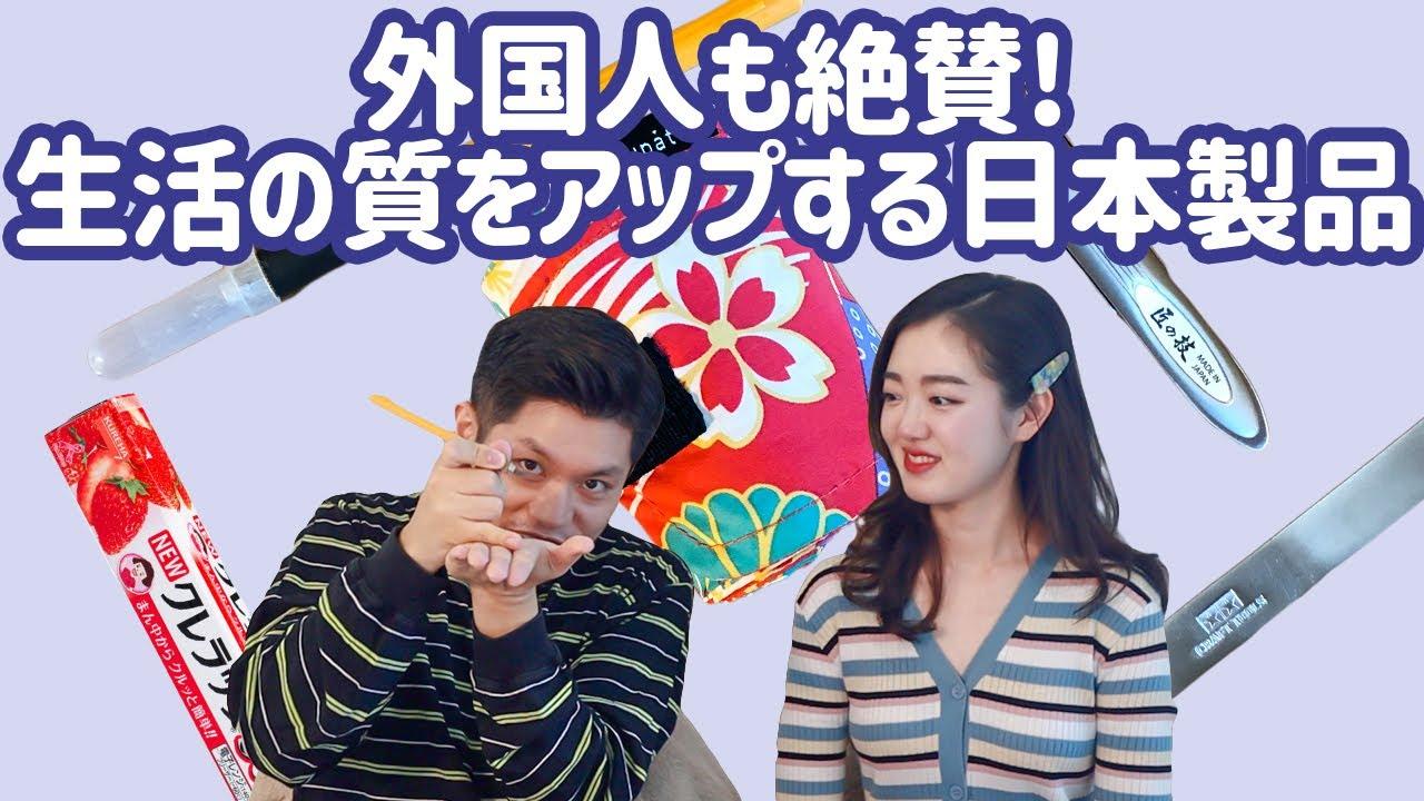 日本人は気づかない?!海外でも認められる日本製品TOP5【日韓夫婦】