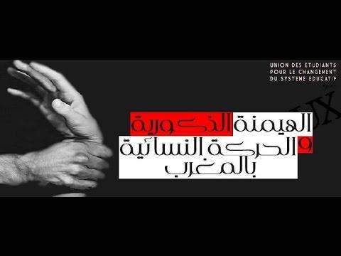 الهيمنة الذكورية و الحركة النسائية بالمغرب - UECSE Agadir