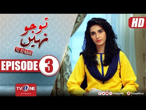 Tu Jo Nahi - Episode 3 - TV One Drama - 5 March 2018