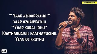 Maara | Yaar Azhaippathu Song Lyrics |Ghibran | Thamarai | Sid Sriram (Clean Lyrics)