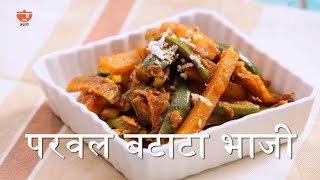 परवल बटाटा  भाजी - Parwal Chi Bhaji By Roopa - Aloo Parval Sabzi in Marathi - Pointed Gourd Recipe