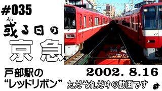 #035 [京急] 或る日の京急(6)~戸部駅のレッドリボン~ ― 2002. 8.16