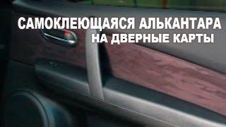 Самоклеющаяся алькантара. Обтяжка дверных карт салона своими руками.(Купить самоклеющуюся алькантару для потолка или любой другой части авто в Киеве и любом другом городе Укра..., 2016-09-06T16:31:26.000Z)
