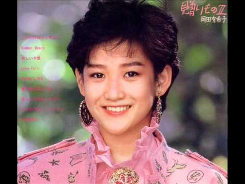 Love Fair 岡田有希子