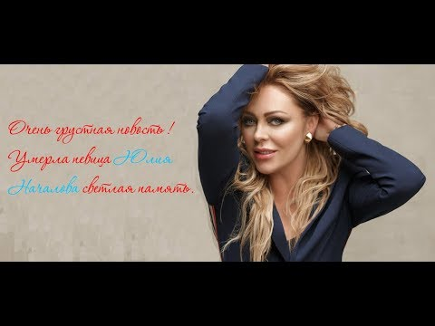 Юлия Началова популярные песни