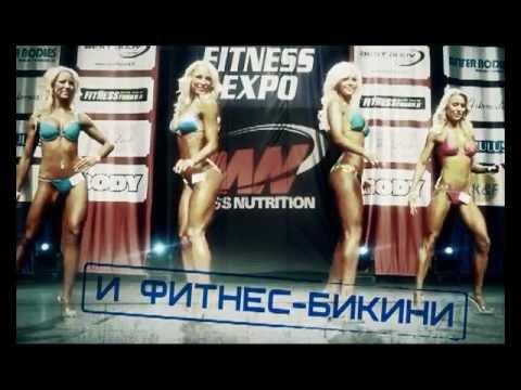 4 открытый турнир по бодибилдингу и фитнес бикини на кубок а вишневского