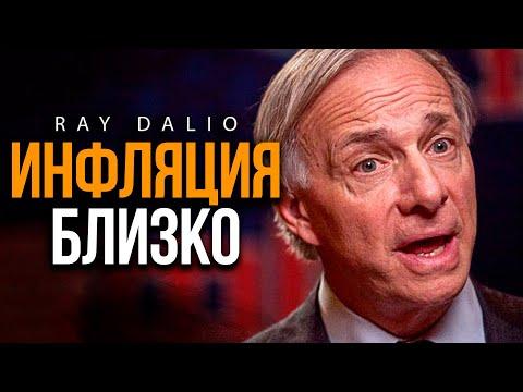 Рей Далио: Доллар потерял ценность. Как защитить себя от краха