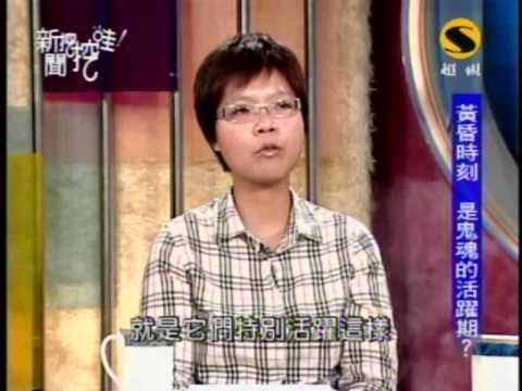 新聞挖挖哇:鬼月怪事多(7/8) 20090911