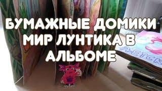 Домики Лунтика и его друзей в альбоме. Бумажные куклы для дочки.