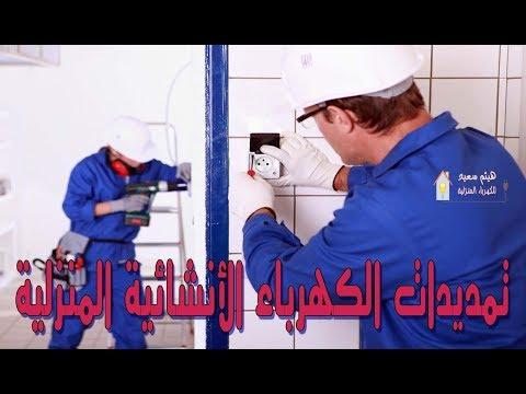 تاسيس كهرباء المنازل  (شقة)  تعليم الكهرباء