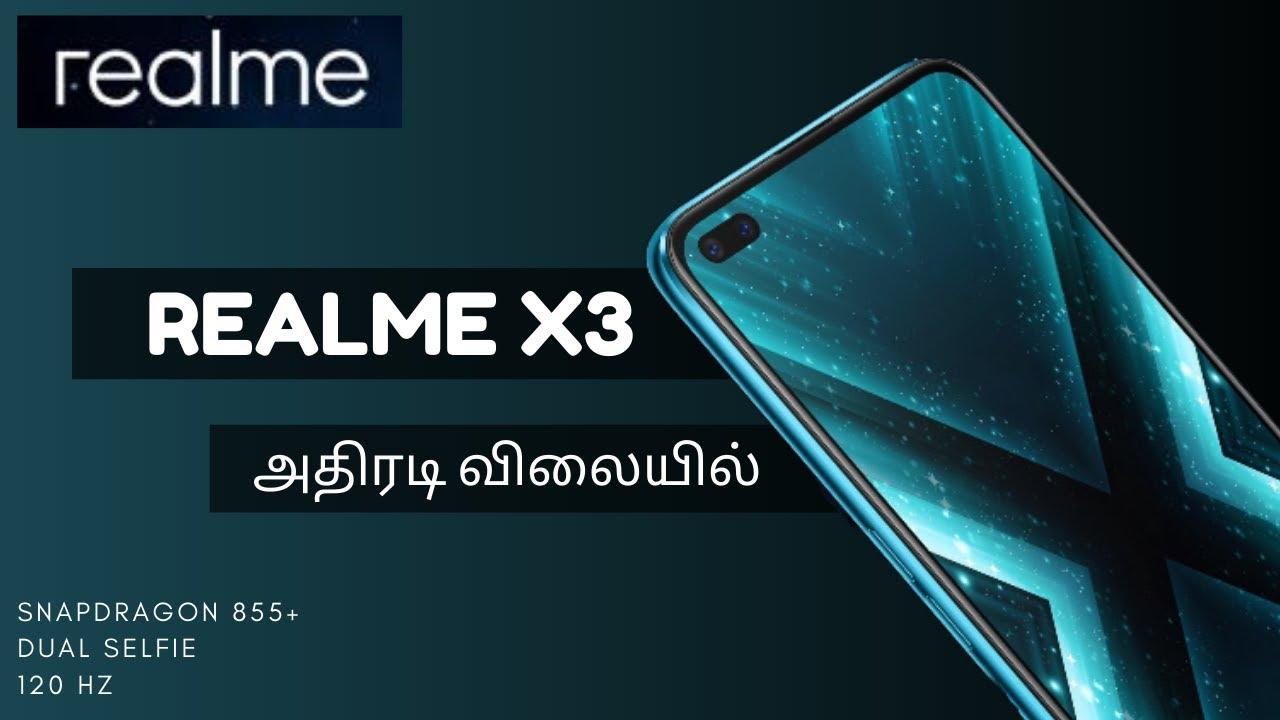 Realme X3 Tamil Full Specification Price 120hz அத ரட