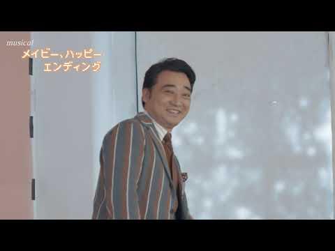 『メイビー、ハッピーエンディング』コメント映像/斉藤慎二
