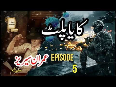 Kaya Palat | Ep5 | Imran Series | Mazhar Kaleem Spy Fiction Jasoosi Novel