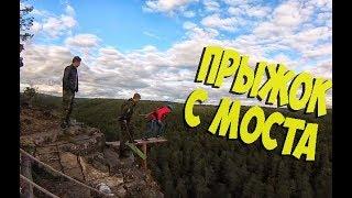 ПРЫЖОК С МОСТА В ОБРЫВ | Заблудились в лесу на мотоциклах